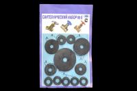 Набор прокладок Сантехнабор №6 (рем.комплект для вентилей)