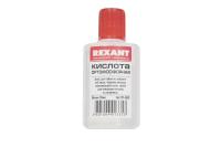 Кислота ортофосфорная 30 мл. (пластик) Rexant 09-3635