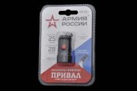 Фонарь Эра Армия России BB-601 брелок