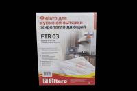 FTR 03 Фильтр для кухонных вытяжек 570x470 мм