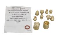 GM241 240 000-01 Набор сопел газовой плиты Дарина (сжиженный газ)